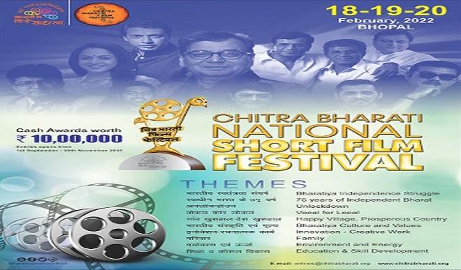 भोपाल में आयोजित किया जाएगा चित्र भारती फिल्मोत्सव-2022